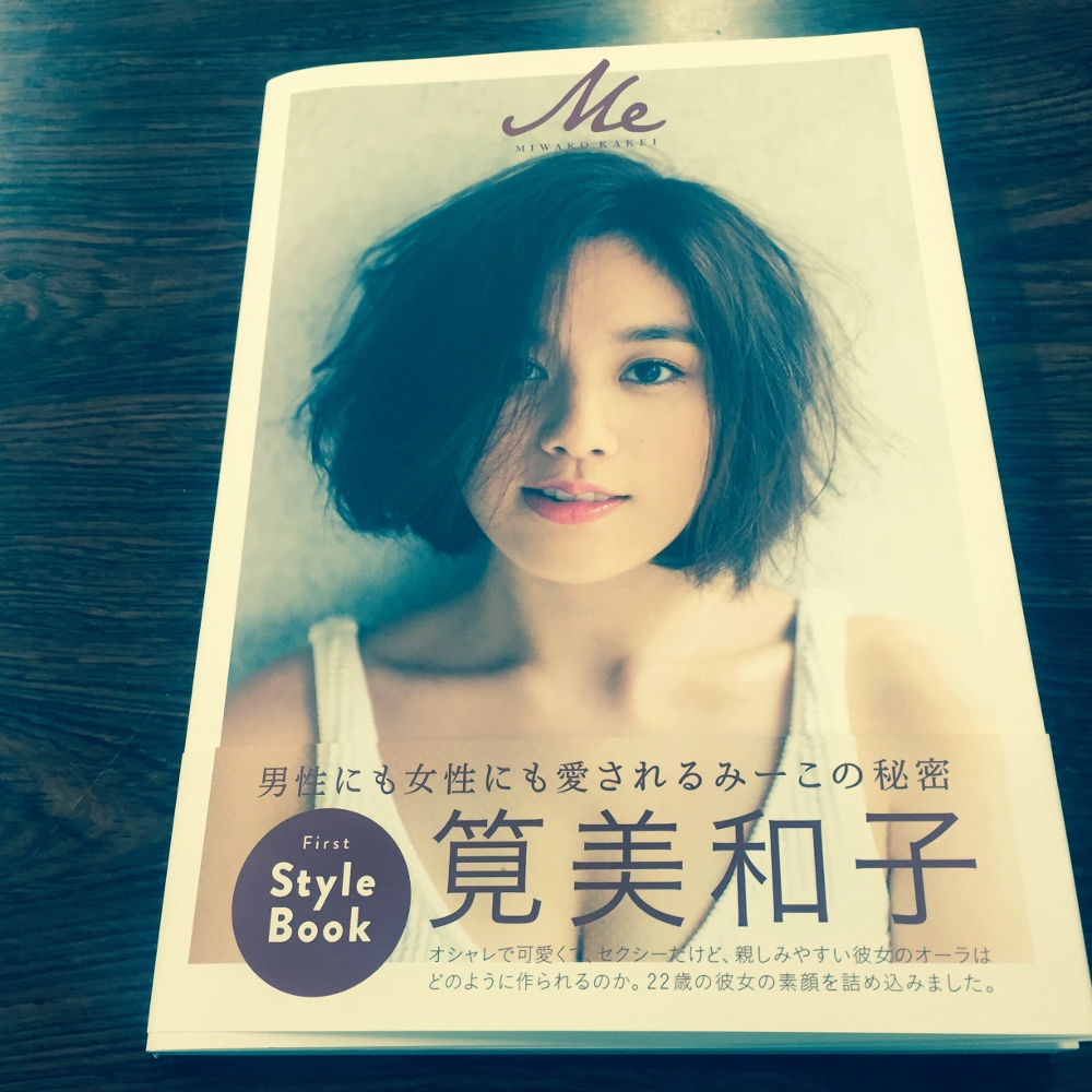 筧美和子 Me スタイルブック JJ
