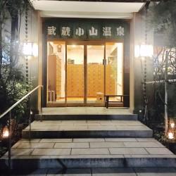460円で週末の逃避行#1@武蔵小山温泉清水湯