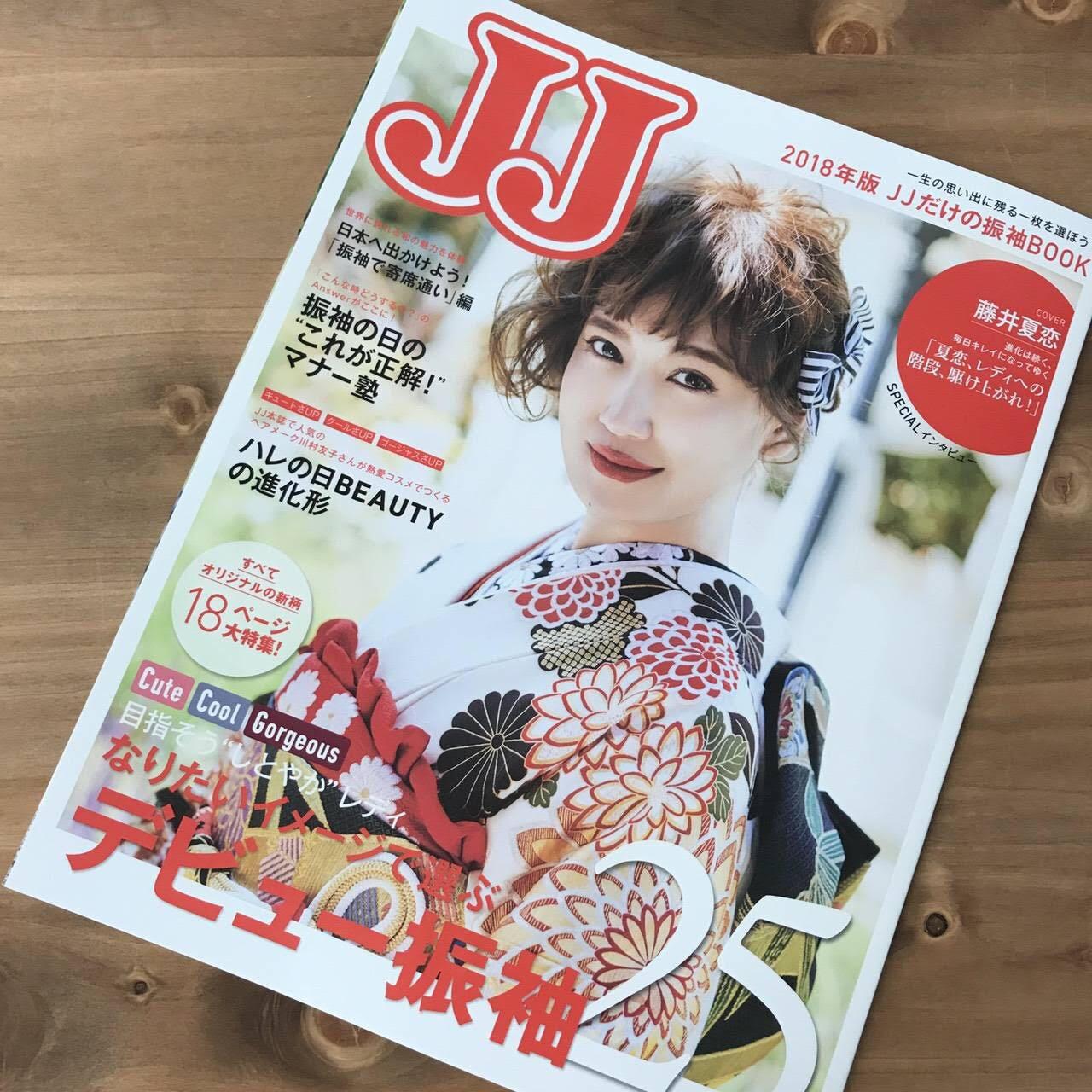 【藤井夏恋がCOVER♡】2018年版 JJだけの振袖BOOK、発売!