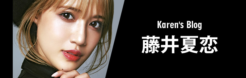 JJモデルとして活躍する藤井夏恋公式ブログ。