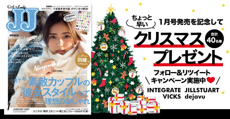 1月号発売を記念してちょっと早いクリスマスプレゼント!