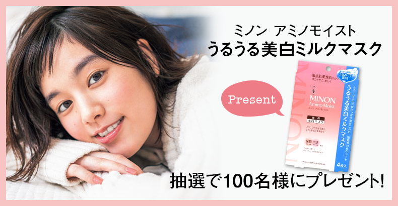 「ミノン アミノモイスト うるうる美白ミルクマスク」を抽選で100名様にプレゼント!