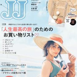 JJ6月号を一足お先に大公開!