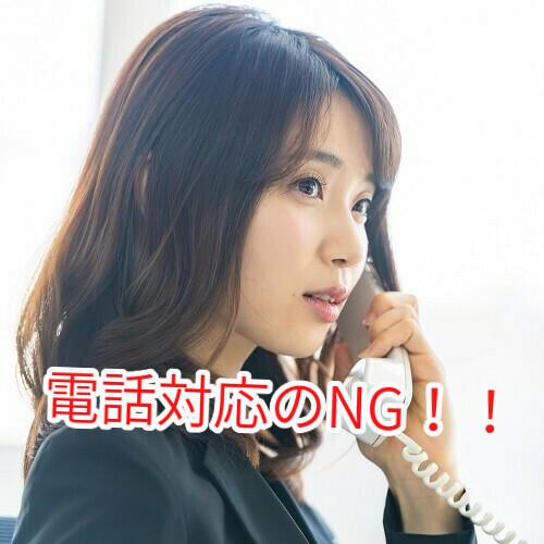 電話対応でガッカリされがちなNGマナー5つ【基本のキ】