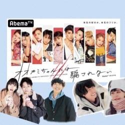 今からでも遅くない!観なきゃ損するアベマの「恋愛リアリティーショー」BEST4!