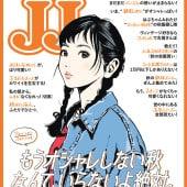 JJ11月号を一足お先に大公開!