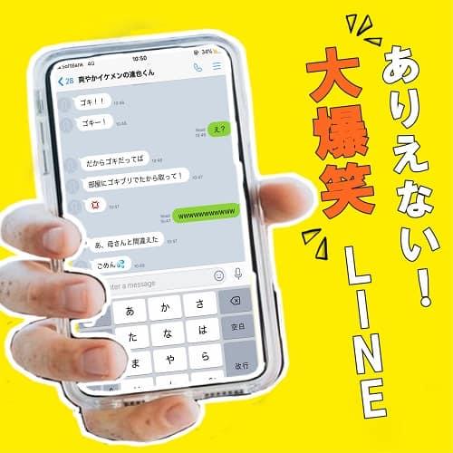 「ゴキ!ゴキー!」男性から届いた爆笑LINE5つ