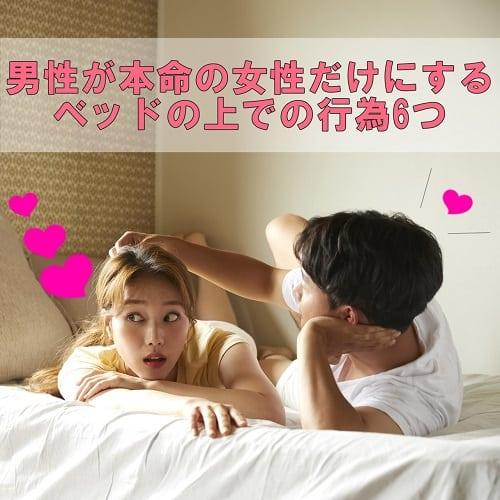 男性が本命の女性だけにする、ベッドの上での行為6つ