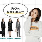 就活で受ける業界によって着るべきスーツが違うって知ってる?