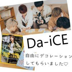 【超必見】JJ1月号にDa-iCEのオリジナルステッカーがついてくる♡