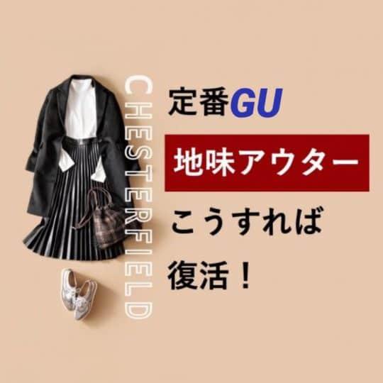定番GUの黒チェスターコートで激可愛コーディネート4選