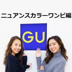 コーデいらずなのにキマる♡GUのニュアンスカラーワンピ3選!
