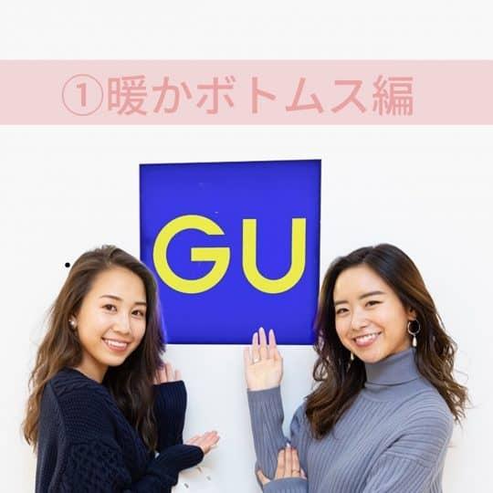 安いのにオシャレ♡ GUの暖かボトムスTOP5
