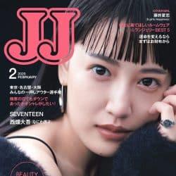 「藤井夏恋」表紙が目印!JJ2月号を一足お先に大公開!