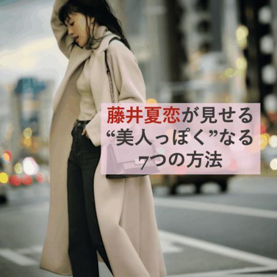 E-girls藤井夏恋主演!Around20が憧れる「美人っぽい」7つのキーワード