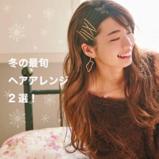 """""""日向坂46・高本彩花""""直伝「冬のカジュアルヘアアレンジ」2選"""