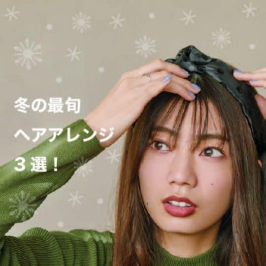 【日向坂46】高本彩花が伝授「大人っぽい!冬のヘアアレンジ」3選
