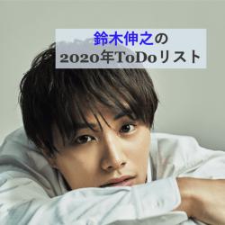 JJに語った!大躍進確実【劇団EXILE・鈴木伸之】の2020年ToDoリスト