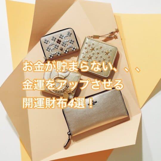 【イヴルルド遙華先生監修】2020年「金運アップな開運財布」4選