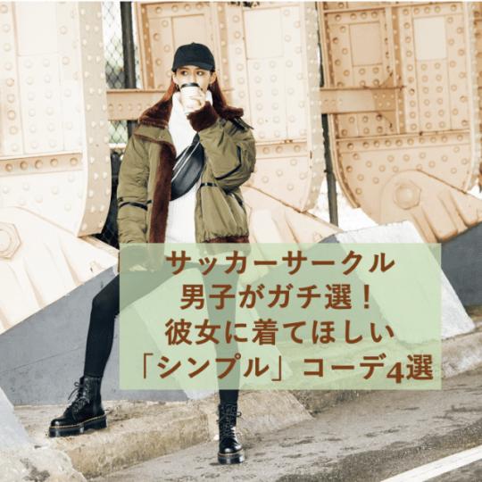 【慶應大学サッカーサークル男子】が選んだ!「この冬彼女に着てほしい」デート服BEST4