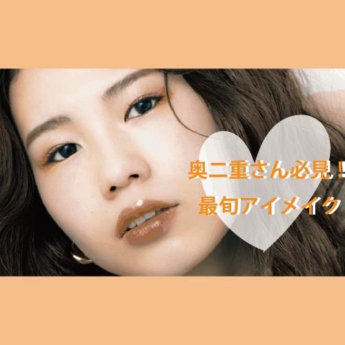 2020年最旬「奥二重さんアイメーク」決定版!