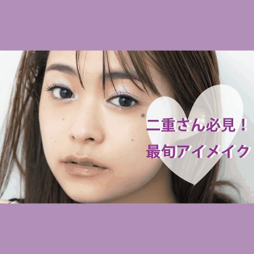 2020年最旬「二重さん向けアイメーク」ベストアンサー!