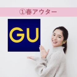 【GU春新作】コスパ最高!「高見え春アウター」5選