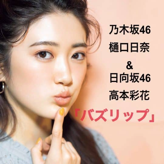 【乃木坂46 樋口日奈&日向坂46 高本彩花】が指名買いしたい!「バズリップ」4選