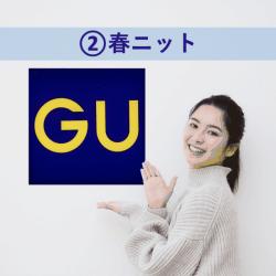 【GU春新作】トレンド感抜群「即効オシャレが叶う!春ニット」4選