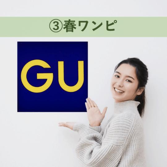 【GU春新作】全部3000円以下「手軽に着やせできる!春ワンピ」4選