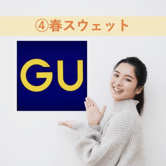 【GU春新作】プチプラなのに着心地最高!春スエット3選