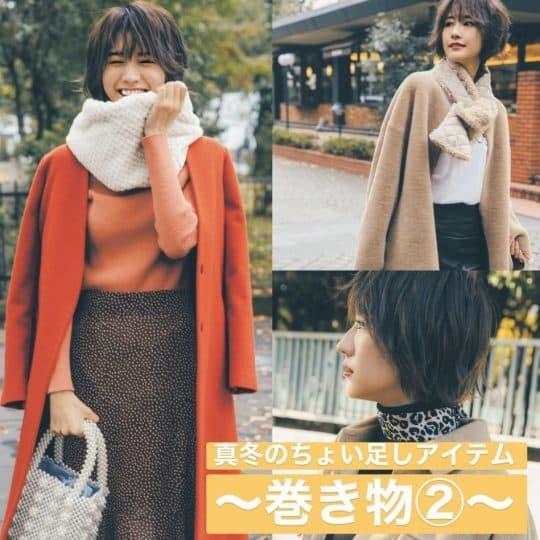 「今日は寒い!」って思ったら試したい、U_5000円の首元のおしゃれ3選!