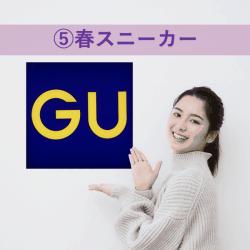 【GU新作】3000円以下なのに本格的!春色トレンドスニーカー3選