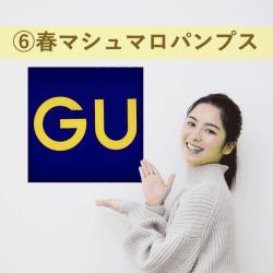 【GU春新作】1990円~履き心地最高!カラバリ豊富「マシュマロパンプス」