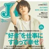 【欅坂46・土生瑞穂】が表紙!JJ3月号を一足お先に大公開