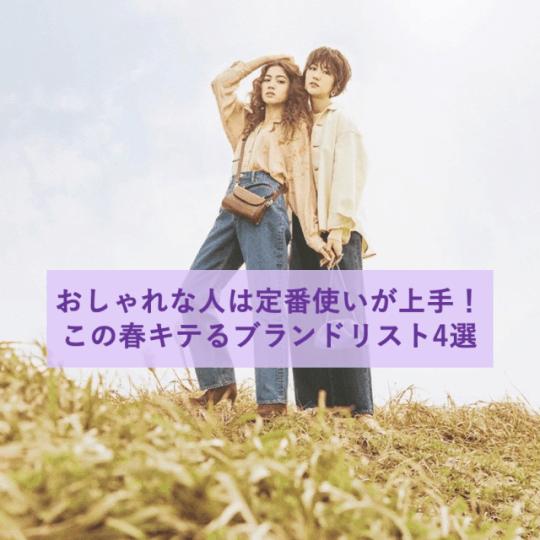 春服トレンドがわかる!「新作チェック必須ブランド」4選