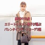 慶応NY出身!エリートイケメン男子が選ぶ「彼女に着てほしいバレンタインデートコーデ」3選