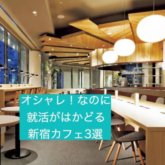 新宿でカフェに迷ったら必見! 「Wi-Fiと電源完備」のオシャレカフェ5選
