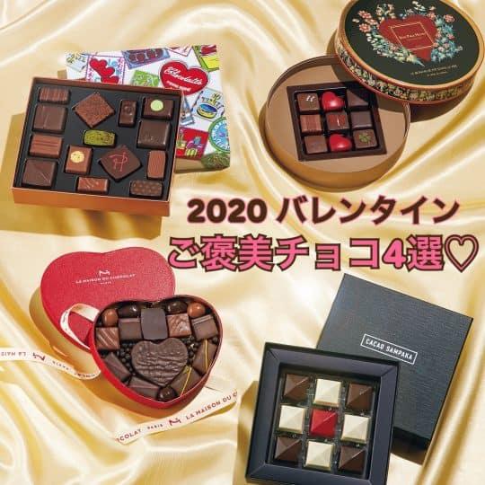 2020年バレンタインJJ編集部オススメ「ご褒美チョコ」4選♡