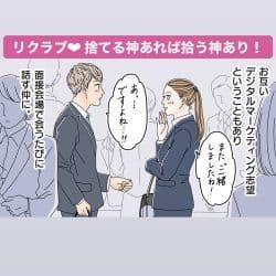 """【就活と恋】就活で彼氏ができる!?""""リクラブ""""成功の秘訣4選"""