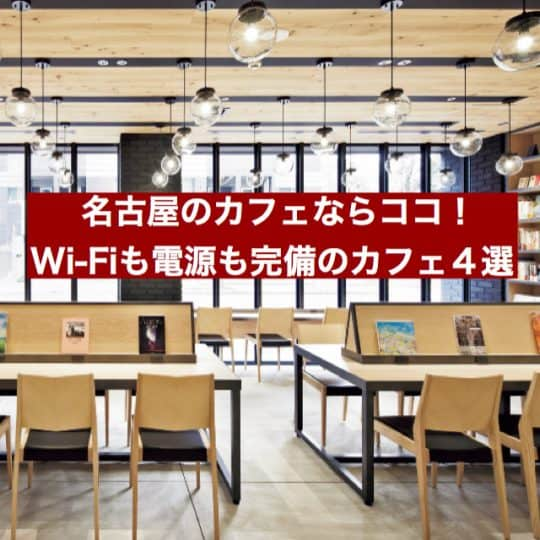 【Wi-Fi&電源完備】読書やフードも楽しめる名古屋カフェ4選