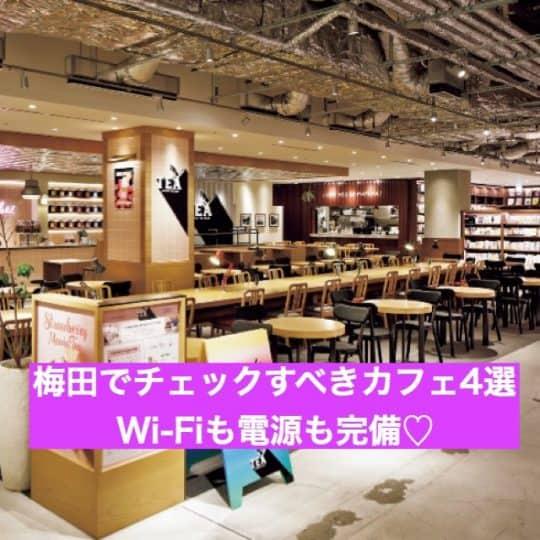 【関西在住なら必見】「Wi-Fi&電源完備」!梅田のおしゃれカフェ4選