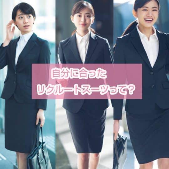 【就活生必見!】「スタイルよく見える!人気リクルートスーツ」3選