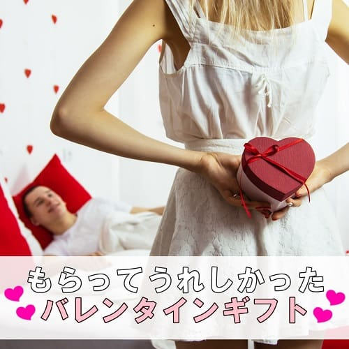 男性に聞いた!実際にもらってうれしかった「バレンタインギフト」BEST6