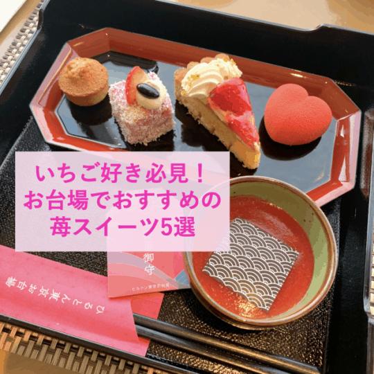 【現役女子大生グルメ部】映え確実!「ヒルトン東京お台場」いちごスイーツ5選
