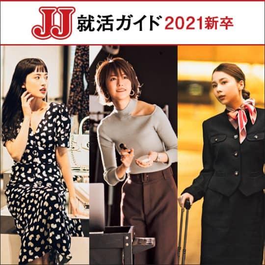 就活生必読! JJ就活ガイド 2021新卒