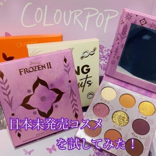 【現役女子大生早耳隊】日本未発売コスメでモテる!アメリカ女子に超人気「ColourPop」を海外通販してみた
