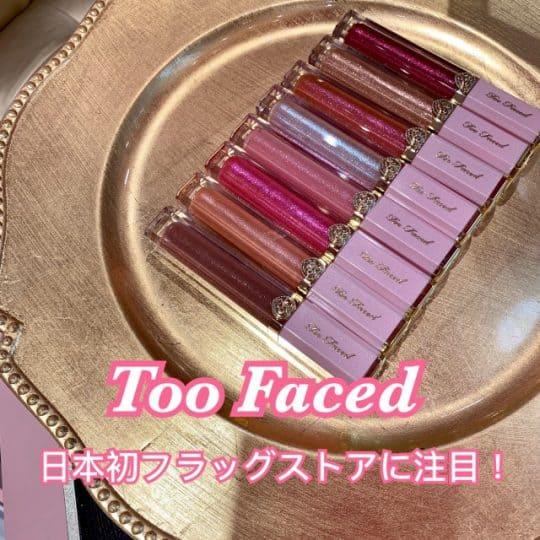 【現役女子大生早耳隊】映えスポットつき!Too Facedの日本初フラッグストアが可愛すぎる