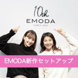 着るだけで大人っぽくなれる!大人気EMODA春の ジャケットセットアップ3選