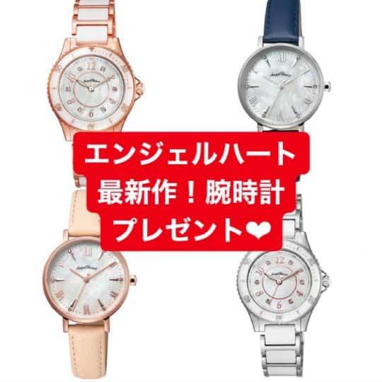 【新作腕時計プレゼント】橋本環奈さん着用・毎日使える!エンジェルハート2020年春夏モデル